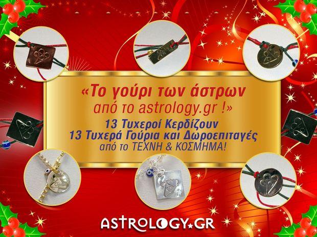 «Το γούρι των άστρων» από το Astrology.gr!