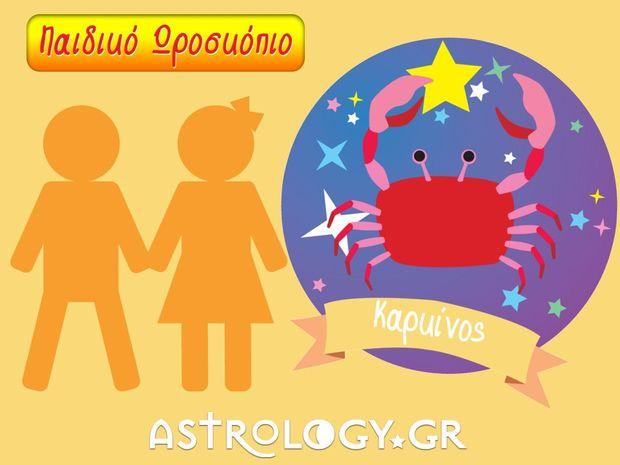 Παιδικές προβλέψεις Καρκίνος 2013