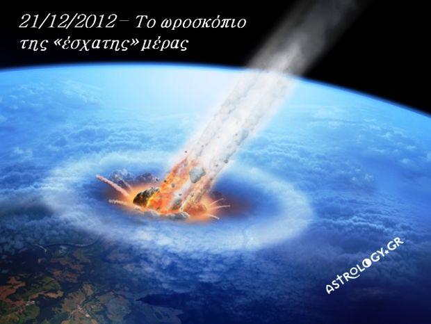 21/12/2012: Το ωροσκόπιο της «Έσχατης Ημέρας»