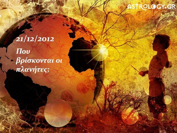21/12/2012: Θέσεις και όψεις πλανητών στο ωροσκόπιο της «Έσχατης Ημέρας»