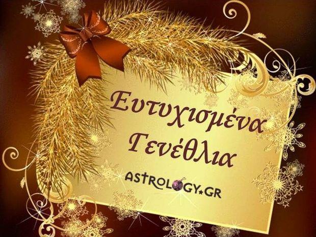 Γενέθλια τα Χριστουγέννα: Τι λένε τα άστρα;