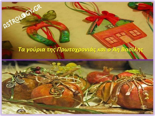Τα γούρια της Πρωτοχρονιάς και ο Άη Βασίλης