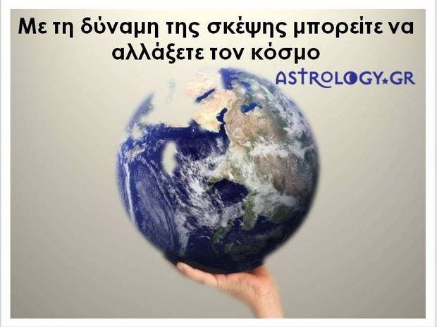 Η αστρολογική συμβουλή της ημέρας 5/1