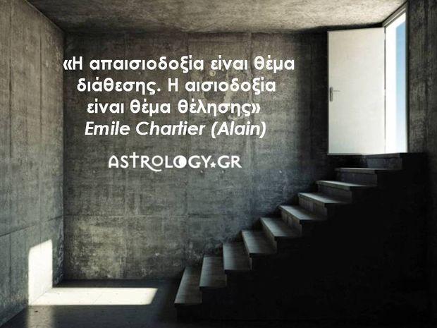 Η αστρολογική συμβουλή της ημέρας 12/1