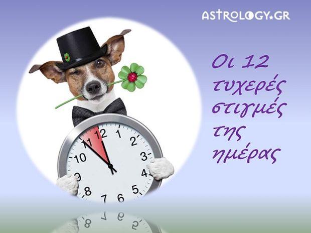 Οι 12 τυχερές στιγμές της ημέρας: Κυριακή 27 Ιανουαρίου