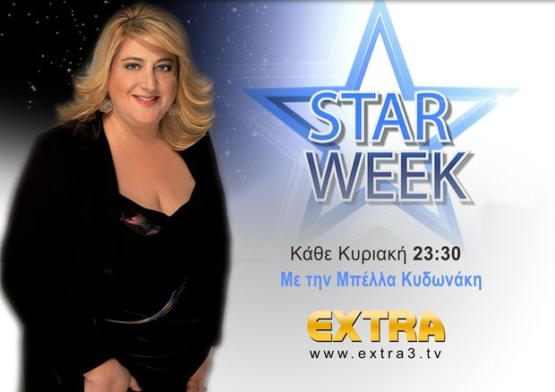 «Star Week» με την Μπέλλα
