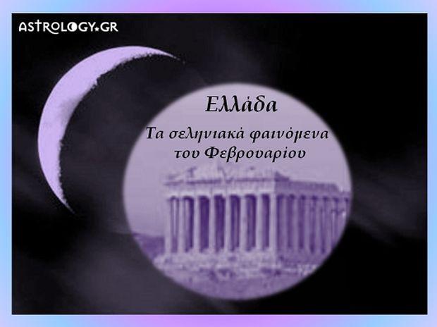Ελλάδα, τα σεληνιακά φαινόμενα του Φεβρουαρίου