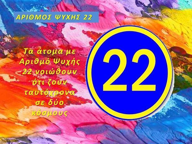 Ο Αριθμός της Ψυχής 22
