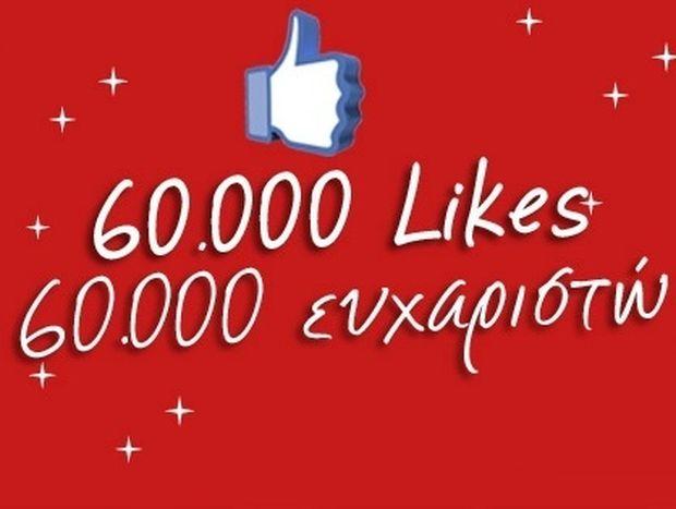 60.000 Likes! 60.000 Ευχαριστώ!