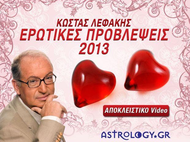 Ρωτήσαμε τον Κ. Λεφάκη: «Υπάρχει ελπίδα για τον έρωτα;» (video)
