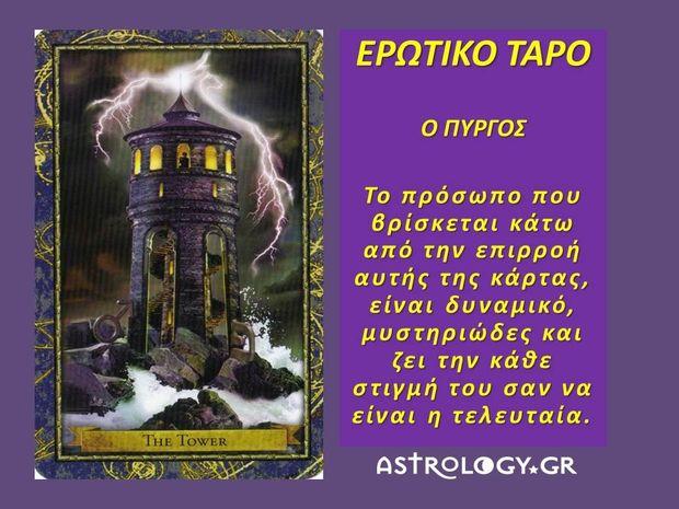 Ερωτικό Ταρό: Ο Πύργος