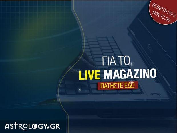 Το πρώτο διαδικτυακό αστρολογικό magazino!