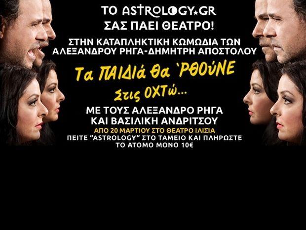 Το Astrology.gr σας πάει στο ΘΕΑΤΡΟ ΙΛΙΣΙΑ