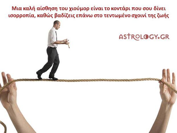 Η αστρολογική συμβουλή της ημέρας 20/4