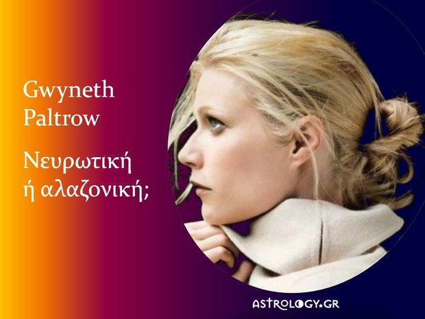Gwyneth Paltrow – Γιατί δεν την συμπαθεί το Χόλυγουντ;
