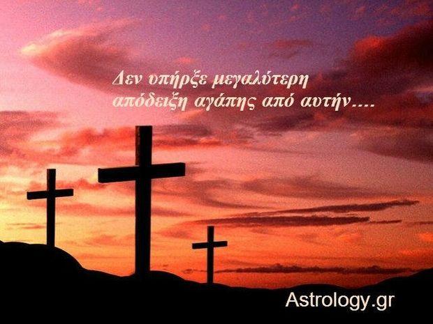 Πλανητικές Απόψεις: Χριστέ μου, σε ευχαριστούμε για όλα όσα έκανες για εμάς!