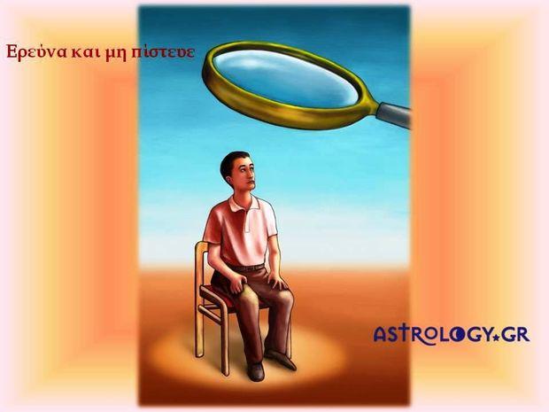 Η αστρολογική συμβουλή της ημέρας 7/5