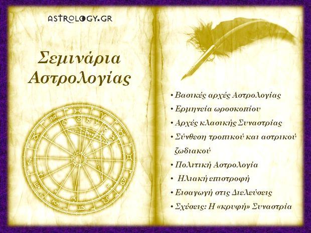Σεμινάρια Αστρολογίας από το Astrology.gr!