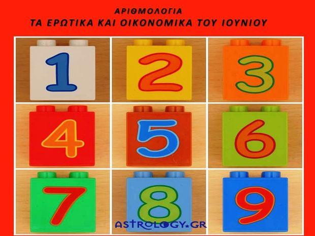 Αριθμολογία: Τα Ερωτικά και τα Οικονομικά του Ιουνίου