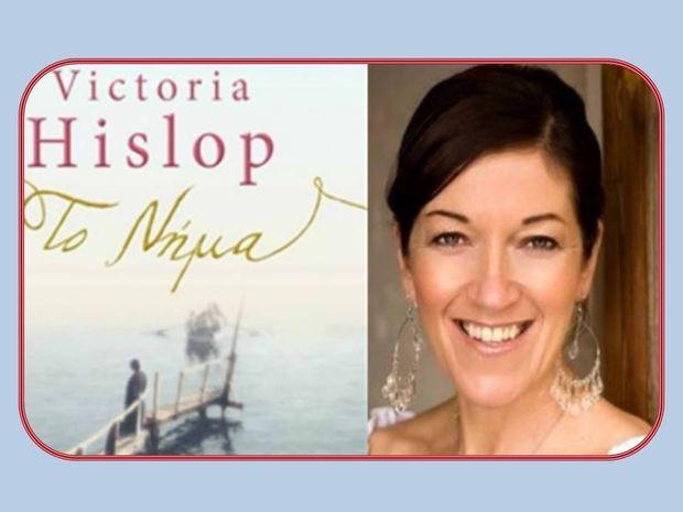 Victoria Hislop: Από το Νησί στο Νήμα