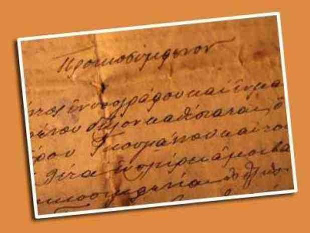 Διαβάστε ένα απίστευτο προικοσύμφωνο του 1671!