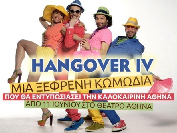 Hangover IV με διάσημους πρωταγωνιστές στο Θέατρο Αθηνά
