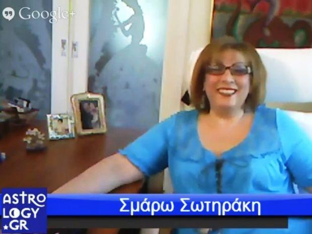 Δείτε το 5ο αστρολογικό magazino με θέμα την ΕΡΤ και τις εξελίξεις στην Ελλάδα
