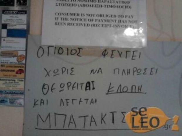Απίστευτη ταμπέλα σε κατάστημα σε χωριό των Σερρών