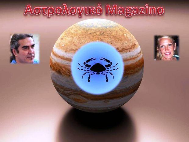 Δείτε το 6ο αστρολογικό magazino με θέμα τον Δία στον Καρκίνο!