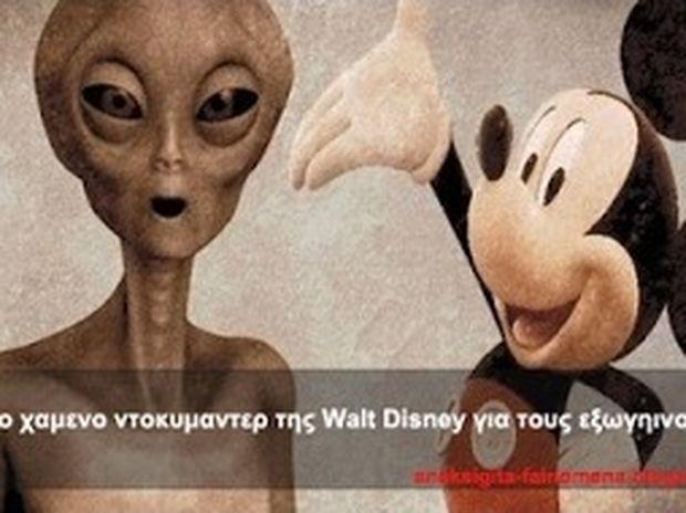 VIDEO: Το χαμένο ντοκιμαντέρ της Walt Disney για τους εξωγήινους!