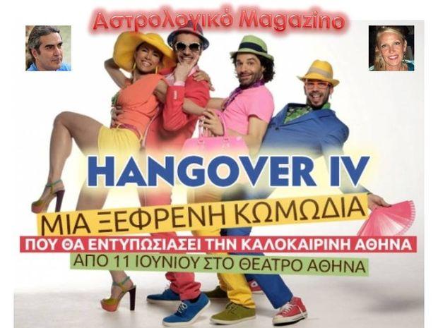 Έρχεται το 8ο αστρολογικό magazino με Hangover IV