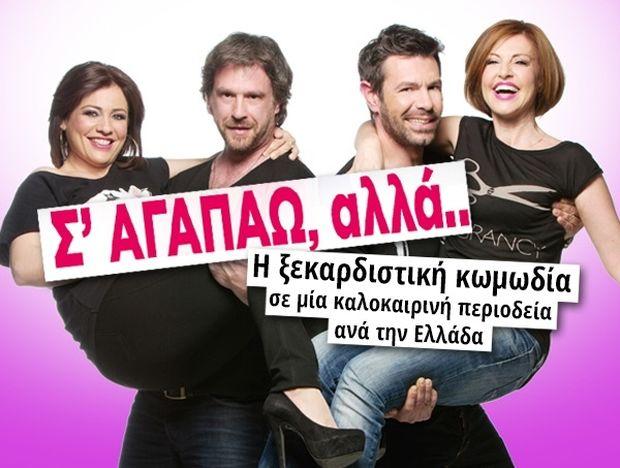 Σ' ΑΓΑΠΑΩ ΑΛΛΑ.... η ξεκαρδιστική κωμωδία σε μία καλοκαιρινή περιοδεία ανά την Ελλάδα