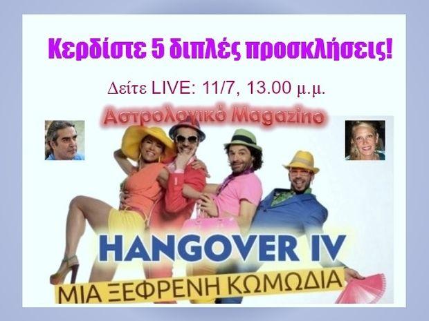 Δείτε το magazinο του Astrology.gr με τους ηθοποιούς του Hangover IV