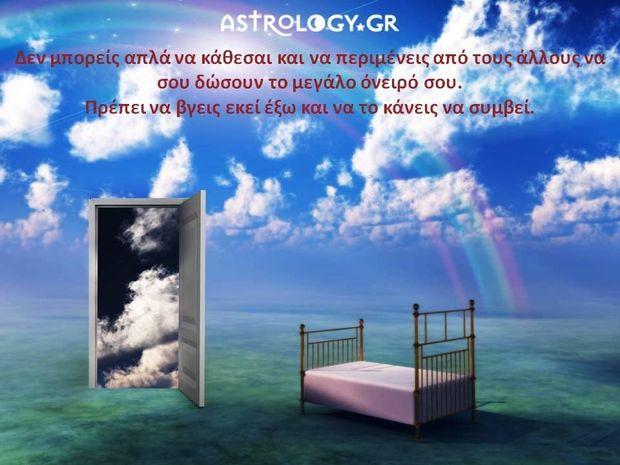 Η αστρολογική συμβουλή της ημέρας 11/7