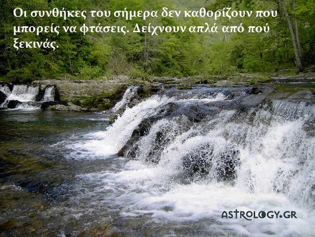 Η αστρολογική συμβουλή της ημέρας 8/9