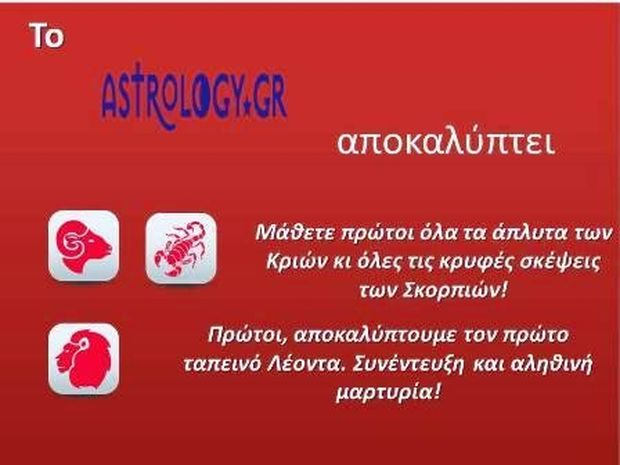 Newsbomb Εφημερίδα: Οι αποκαλύψεις για όλα τα ζώδια, τώρα απο την ομάδα του Astrology.gr