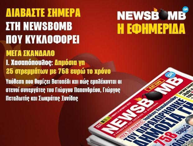 Η NEWSBOMB του σαββατοκύριακου προκαλεί σεισμό αποκαλύψεων