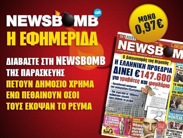 Διαβάστε στη NEWSBOMB της Παρασκευής: Ο Διαγωνισμός της Ντροπής