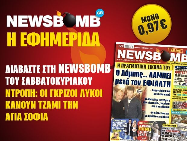 Διαβάστε στη NEWSBOMB του Σαββατοκύριακου