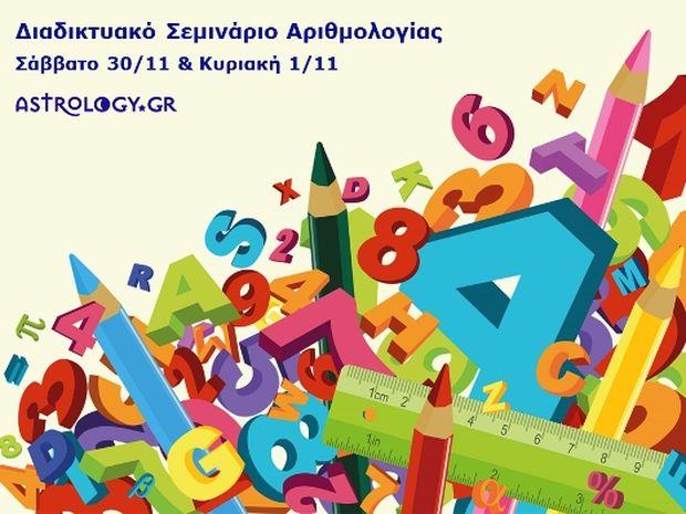 Διαδικτυακό Σεμινάριο Αριθμολογίας από το Astrology.gr!