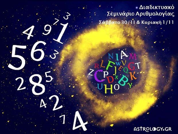 Σεμινάριο Αριθμολογίας - Πώς επηρεάζουν οι αριθμοί τη ζωή μας;