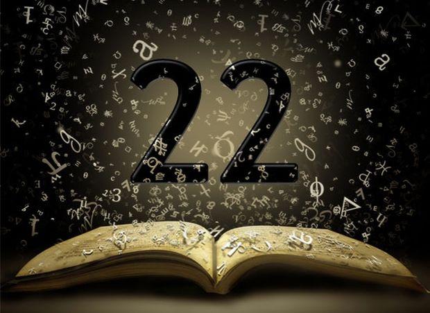 Αριθμός Πεπρωμένου 22 - Ο Επινοητικός