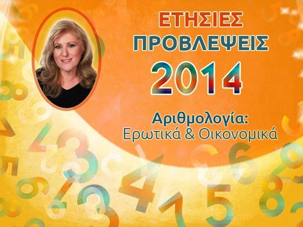 Ετήσιες Προβλέψεις Αριθμολογίας 2014