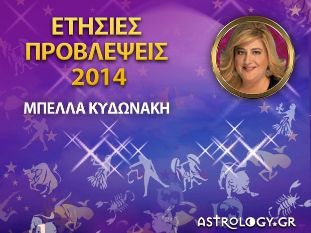 Μπέλλα Κυδωνάκη: Ετήσιες Προβλέψεις 2014 για όλα τα ζώδια