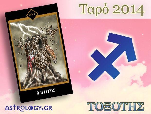 Ετήσιες Προβλέψεις Ταρό 2014: Τοξότης