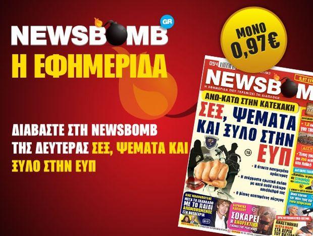 Διαβάστε στη NEWSBOMB της Δευτέρας