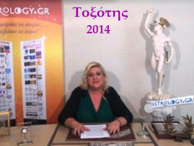 Μπέλλα Κυδωνάκη - Τοξότης 2014