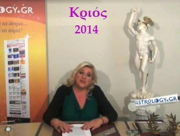 Μπέλλα Κυδωνάκη - Kριός 2014