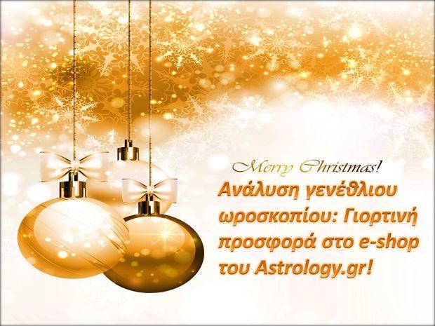 Ανάλυση γενέθλιου ωροσκοπίου: Γιορτινή προσφορά στο e-shop του Astrology.gr!