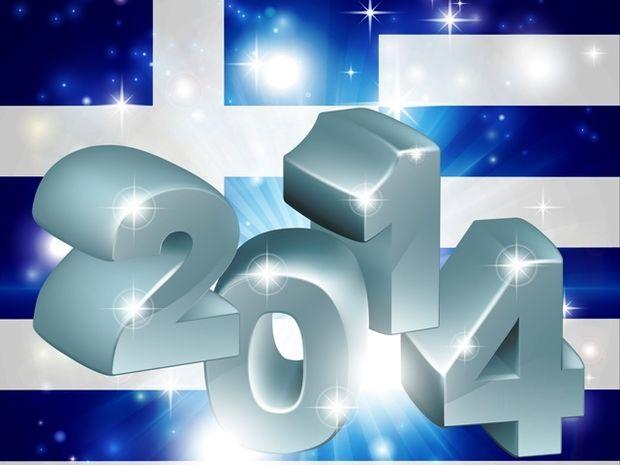 Ελλάδα: Το 2014 θα μπουν οι βάσεις για να αλλάξει η χώρα!